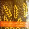 66. Mezőgazdasági Kiállítás 1.