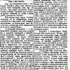 1882.12.24. Megemlékezés