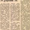 1969.05.17. Superfilt szipka