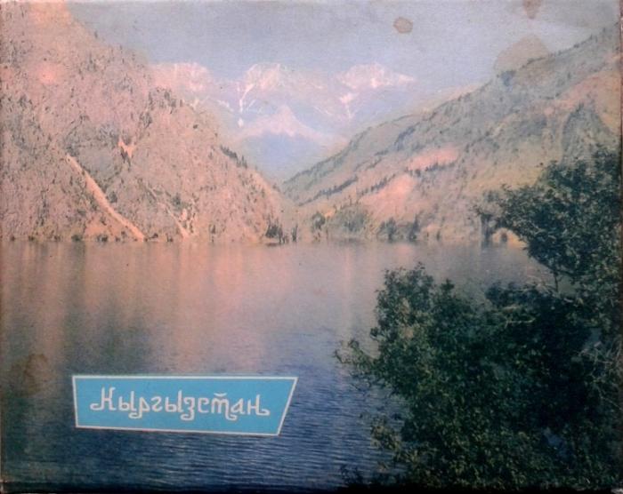 Kirgizsztan