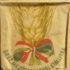 Országos Mezőgazdasági Kiállítás 1955. 1.