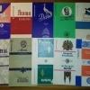 Régi cigaretta csomagolások